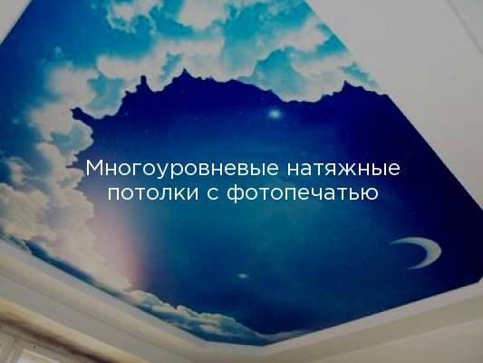 Фото Многоуровневые натяжные потолки с фотопечатью