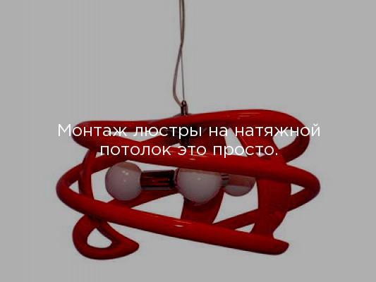 Изображение Монтаж люстры на натяжной потолок это просто.